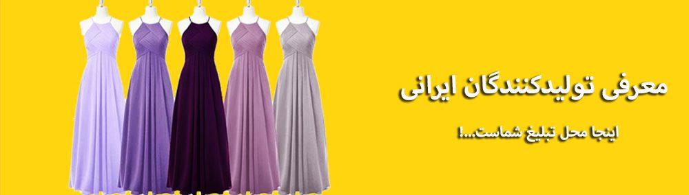 تولیدی لباس مجلسی زنانه