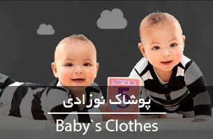 تولید و پخش پوشاک و لباس نوزادی