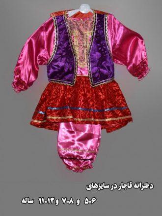 لباس سنتی دخترانه قاجار (کد۱۰۴) سحر بانو