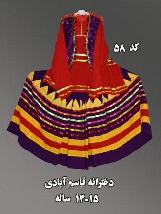 لباس محلی قاسم آبادی (کد۵۸) سحر بانو