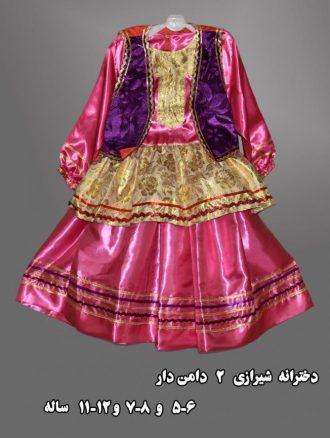 لباس محلی دخترانه شیرازی (کد۱۰۳) سحر بانو