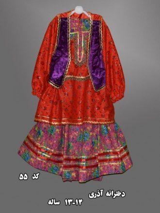 لباس محلی دخترانه آذری (کد۵۵) سحر بانو